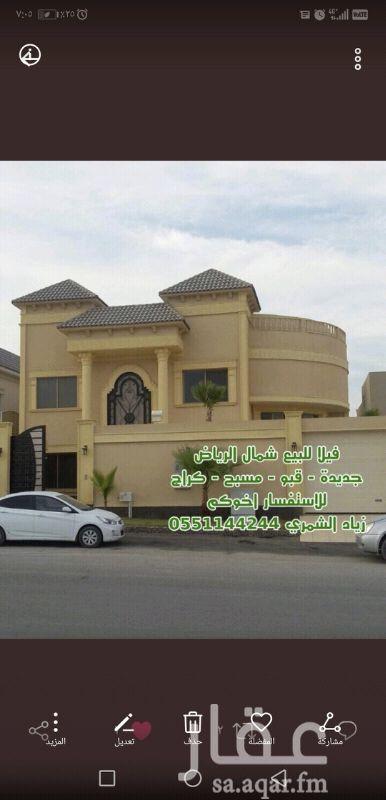 1161635 فيلا للبيع شمال الرياض حي الملقا المساحة : 1،000 م العمر : جديد الشارع : 25 م جديده + قبو + مسبح + ملاحق + 6 اجنحة + كراج + تصميم حديث العرض مباشر لدينا من المالك السعر : 5،500،000 ريال على شور لتواصل اخوكم زياد الشمري 0551144244 نستقبل عروضكم العقارية بالرياض لدينا قصور للبيع مباشرة بفضل الله  الحمـــد للـــه