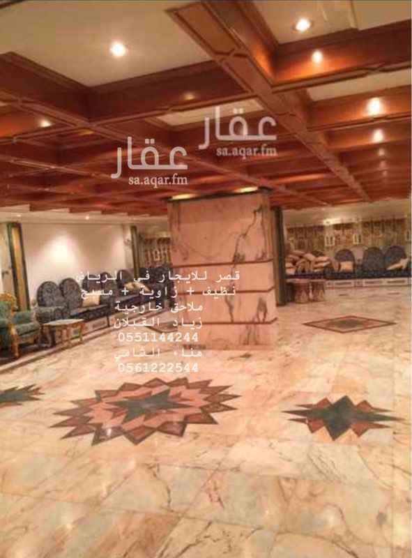 1705020 قصر للايجار في شمال الرياض ( زاوية )  المساحة : 2،200 م  العمر : 10 سنوات  الشوارع : 20 + 20 زاوية + ملاحق + قبو + 6 اجنحة نوم + ملاحق خارجية  + مطبخين + 3 صالات + مسبح بجميع ملحقاته + غرف للخدم و لسائق + مولد كهربائي احتياطي + محطة تحليه  + نظام مانع للصواعق قريب لطريق التخصصي و طريق الامير سلطان  السعر للايجار : 600،000 ريال ( السعر قابل للتفاوض ) للتواصل زياد القبلان - 0551144244 الرجاء ذكر موقع عقار عند التواصل لـ ابراء الذمه و لـ حفظ عمولة الموقع نستقبل عروضكم العقار { ان الله سميعٌ بصيرٌ }