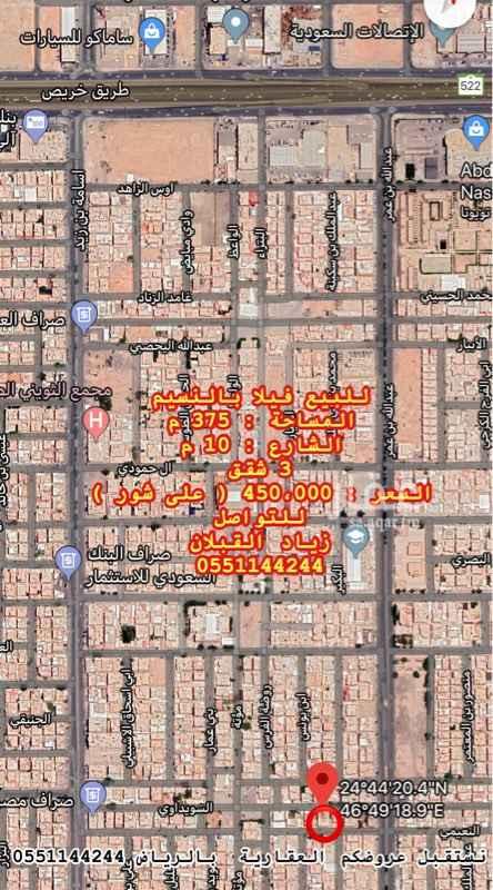 1705942 فيلا للبيع في الرياض حي النسيم الغربي  الفيلا مكونه من ( 4 شقق عوائل ) 4 شقق + كل شقة بعداد مستغل + قريبه لمدارس بنات 4 عدادات كهرباء  المساحة : 375 م  الشارع : 10 م جنوب  العمر : 35 سنه  السعر : 500،000 ريال ( السعر قابل للتفاوض )  للتواصل اخوكم  زياد القبلان - 0551144244 نستقبل عروضكم العقارية بالرياض  الرجاء ذكر موقع عقار عن التواصل  لـ ابراء الذمه و لحفظ عمولة الموقع  { وكفى بالله وكيلا } امنك نعمة ياوطن