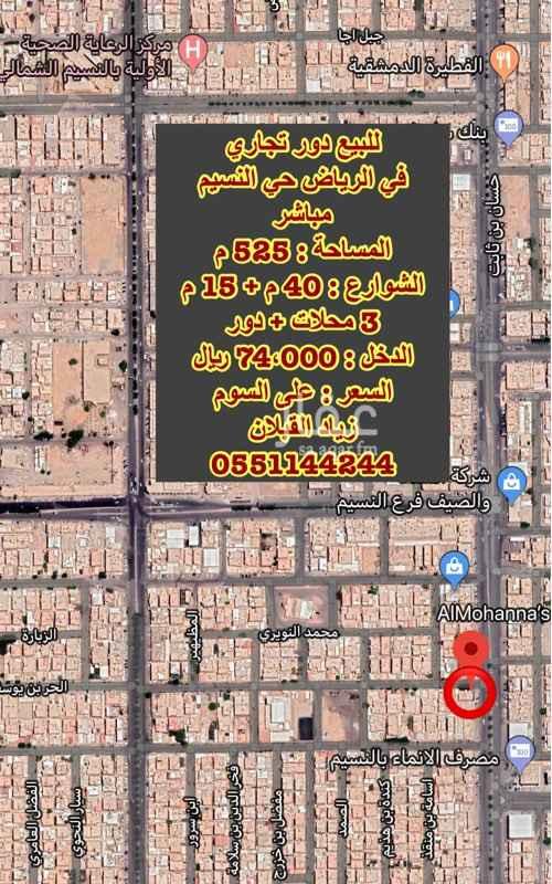 1805190 للبيع دور تجاري ( بسعر المتر )  في الرياض حي النسيم شارع حسان ( النخيل سابقاً ) المساحة : 525 م الاطوال : 17,5 في 30 الشوارع : 40 م + 15 م  3 محلات + دور  الدور : 5 غرف + صالة + مطبخ + 3 دورات عقد المحلات باقي 8 سنوات الدخل : 74،000 ريال  السوم : 1،250،000 ريال  للتواصل  زياد القبلان - 0551144244 وكفى بالله وكيلا  نستقبل عروضكم العقارية في الرياض  امنك نعمة يا وطن  الحمد و الشكر لله رب العالمين