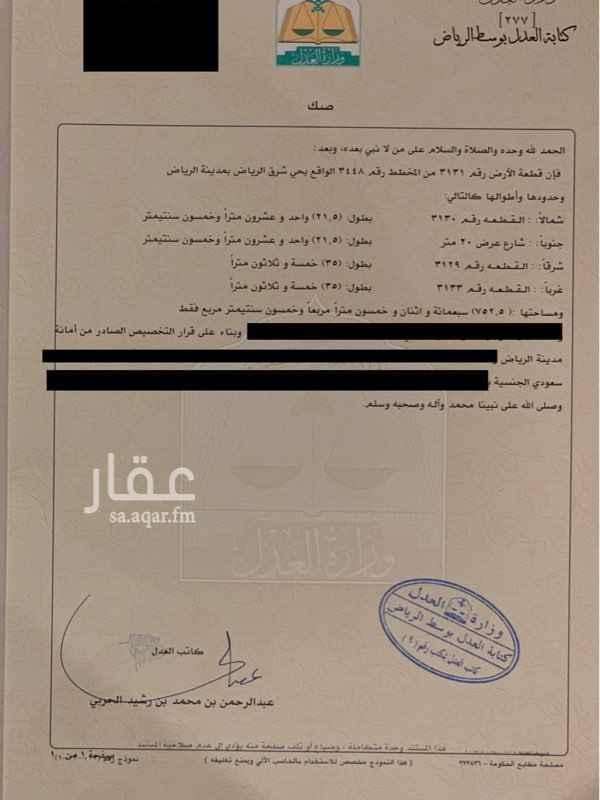 1628050 ارض للبيع مساحة 752 متر مخطط 3448 حي شرق الرياض من المالك مباشره  رقم القطعه 3131 شارع 20  معلومات القطعه بالصورة
