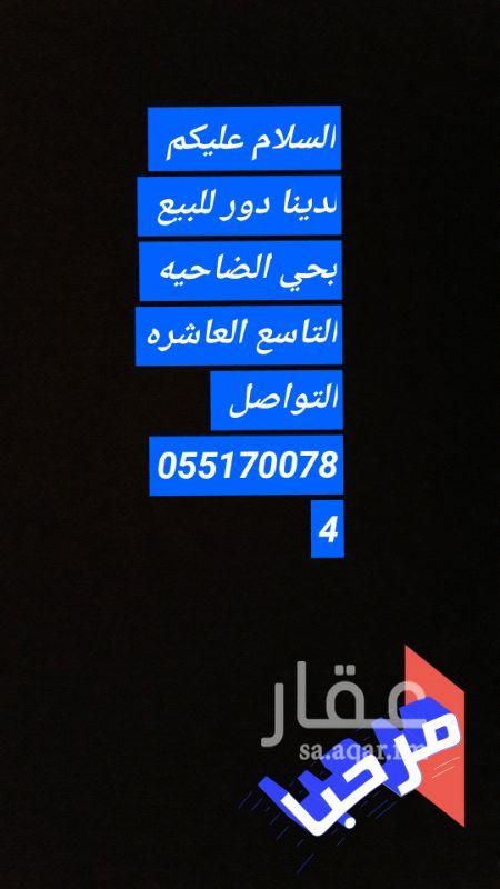1404651 السلام عليكم و رحمه الله دور للبيع في التاسع العاشره مساحه 500 جديد السعر 900 1080 التواصل على الارقام الموجوده 0551700784