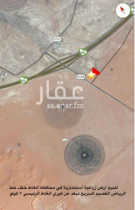 1682536 للبيع ارض زراعية في محافظه الغاط بجوار خط القصيم الرياض السريع صك شرعي كروكي معتمد  مكان الارض قريب للنفود الماء متوفر وبكثر (البيانات بالصورة)  المساحه 12100 متر