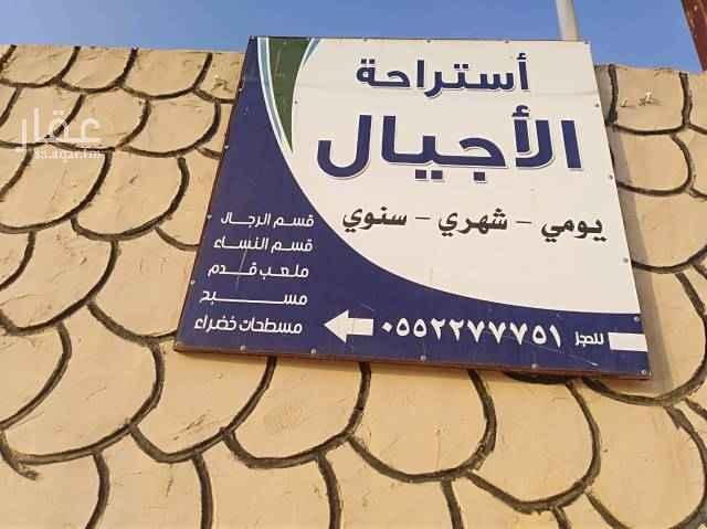 1682866 الرياض ديراب استراحه الأجيال