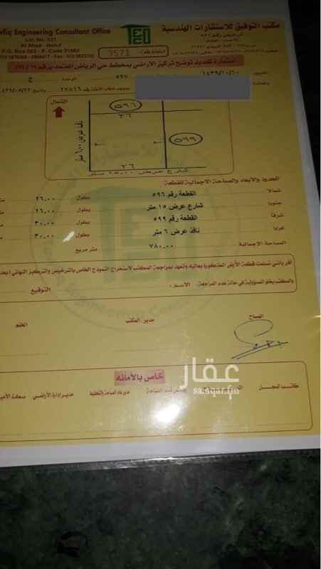 1506239 أرض منحة ملكية على شارعين مخطط الرياض