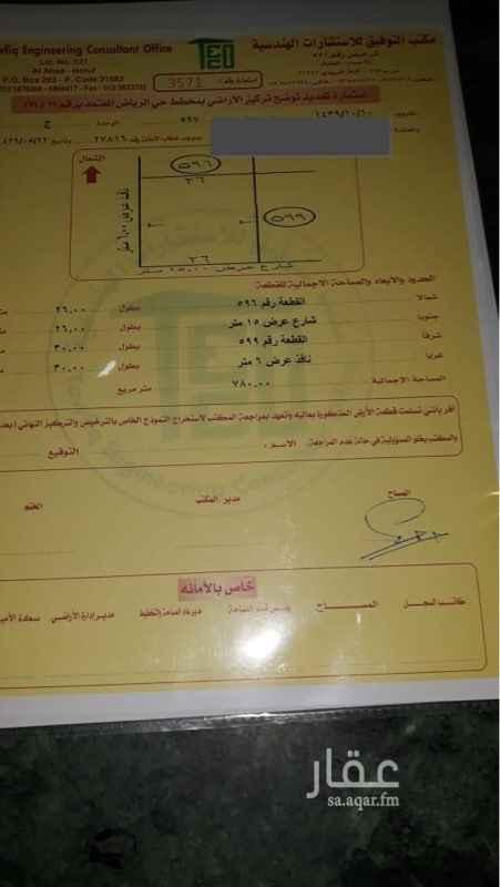 1506247 أرض منحة ملكية بمخطط الرياض على شارعين رقمها 597 ج حي الرياض