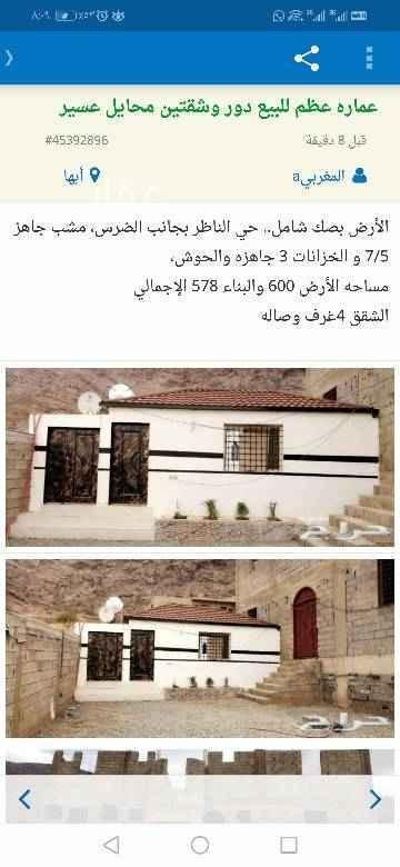 1588818 عماره عظم دور ٨ غرف  وشقتين ٤ غرف وصاله  مشب جاهز و3خزانات جاهزه بصك شامل