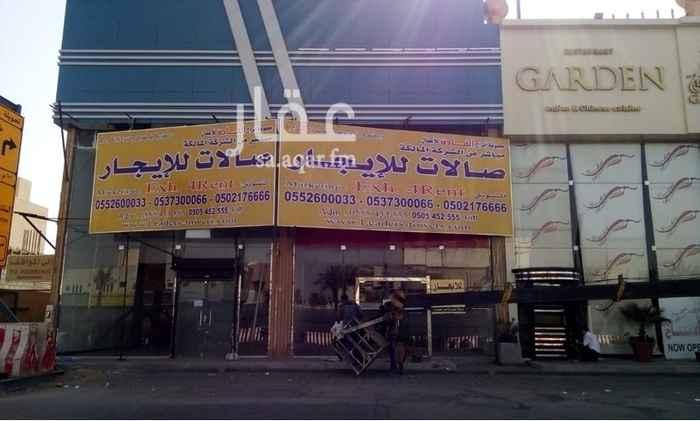 1592795 صالات تجاريه على طريق الملك فهد والتخصصي بمساحات مختلفه وموقع ممتاز وبأسعار مخفضه