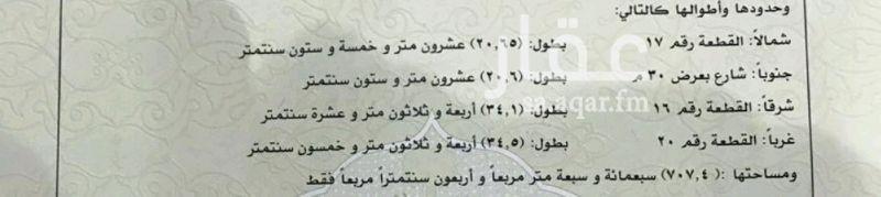 1365982 ارض سكنية في حي السلام غرب الاستاذ الرياضي في مخطط راقي وممتاز .