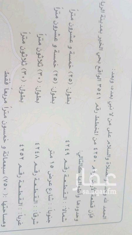 1247926 للبيع قطعتين في مخطط الف متجاورة قريب من طريق صلبوخ  ٢٠ جنوبي ابو تهاني  0553333018