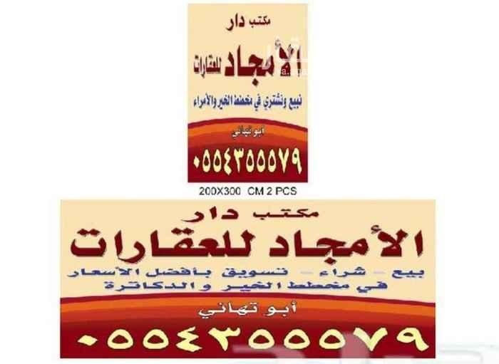 1578324 للبيع قطعه في الف كهرباء  ابو تهاني  ٠٥٥٤٣٥٥٥٧٩