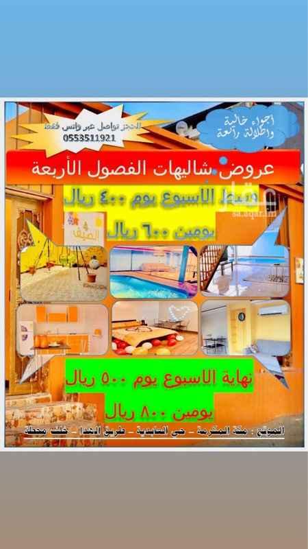 1458649 اسعار الشاليهات  يوم نهاية اسبوع 500 يومين 800 يوم وسط الاسبوع400 يومين 600  الموقع : مكة المكرمة - حي العابدية - طريق الهدا - خلف محطة العريشي   للحجز التواصل عبر الواتس فقط 0553511921  تنبيه ملاحظه :((لا استقبل اتصالات)) ارسل واتس اب ولمزيد من الصور تابعو حساب الشاليه fosuol4 https://www.instagram.com/fosuol4