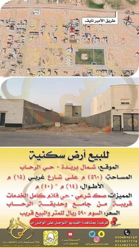 1557393 صك شرعي حي قائم قريبة من جامع وحديقة الرحاب