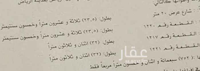 1431456 ارض للبيع في مخططات المنح شرق الرياض رقم المخطط ٣٤٤٩ شارع ٢٠ شمالي المساحه ٧٥٢ السوم ٤٠الف  البيع ٤٢الف