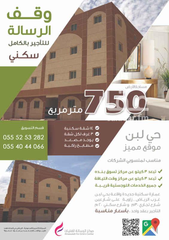 1515574 - ١٤ شقه سكنية  - ٣ غرف لكل شقة .  - يوجد مصعد .  - مطابخ راكبة .   السعر قابل للتفاوض للتواصل :  0555253282 0554044066