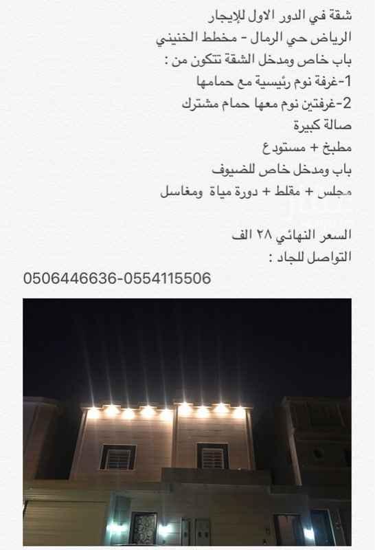 1191743 طريق التخصصي الثمامة حي الرمال مخطط الخنيني بجوار جامع الخنيني للتواصل :٠٥٥٤١١٥٥٠٦-٠٥٠٦٤٤٦٦٣٦