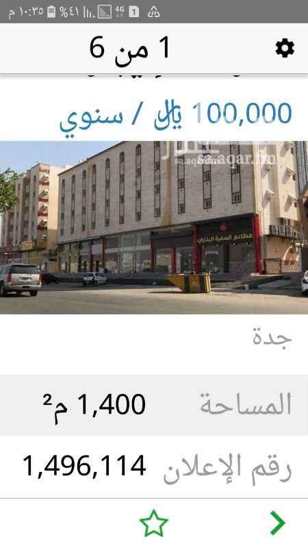1505486 سطح عمارة سكني تجاري للاستثمار للجادين فقط  يصلح رياض اطفال او روضة موقع مميز خدمات 24 ساعة  سنةالاولي مجانا