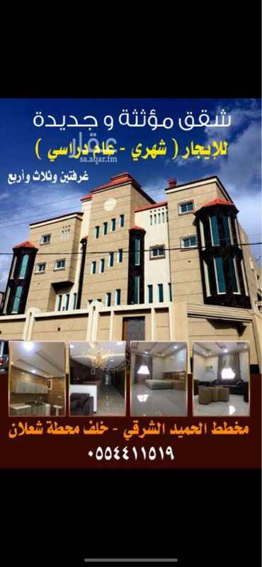 1451857 شقق متعددة الغرف   تبدأ من 2000 ريال   محافظة بلقرن   سبت العلاية   الحميد   0554411519