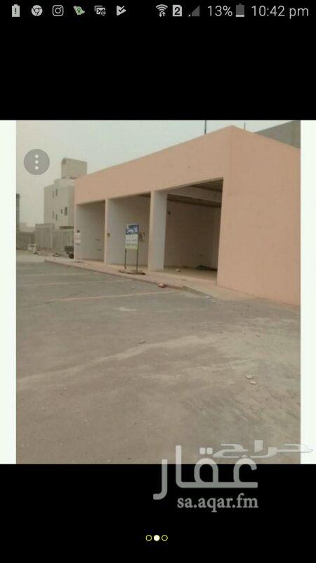 1031446 عمارة للبيع بحي العارض شرق الملك عبدالعزيز جنوب طريق القوات . عبارة عن 3 محلات 120 متر زاوية 30 مع 20 ويوجد بنفس المكان غرف عمال عبارة عن  5 غرف و 3 دورات مياه ومطبخ ومستودع صغير بالإرتداد الخلفي . مليون و 300 على شور .