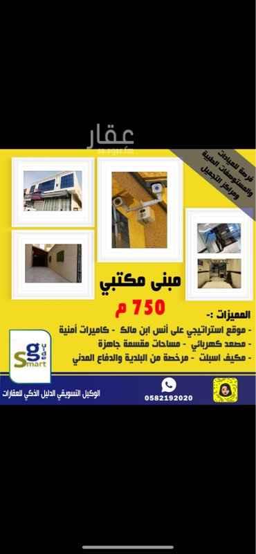 1462546 عمارة مكتبية تجاري  مرخصة مكاتب  دور 500 م عبارة عن 4 شقق مكتبية تحتوي  كل شقة 5 وحدات   تكييف سبلت راكب  كاميرات امنيه   0582192020