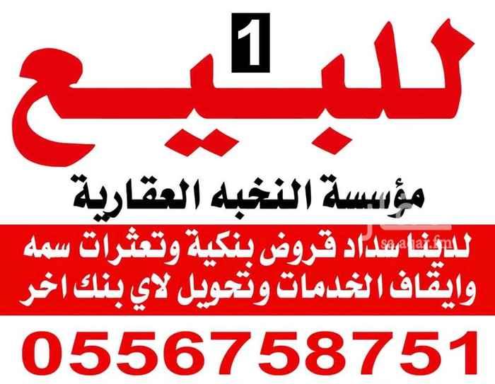 1590819 مطلوووووب اراضي سكنية   نشتري اي مساحة  0556758751  ضاحية لبن