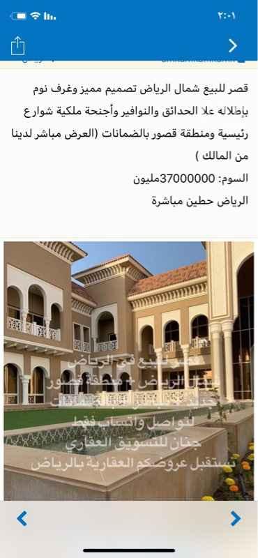 1475765 قصور بالضمانات (العرض مباشر لدينا من المالك )  السوم: 37000000مليون