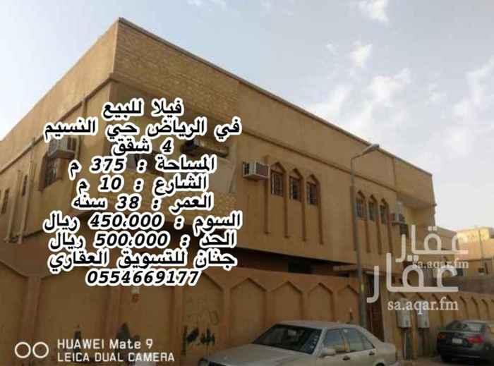 1810865 فيلا للبيع في شرق الرياض  حي النسيم الغربي ( اتجاه خريص ) عبارة عن 4 شقق  المساحة : 375 م  الشارع : 10 م  العمر : 39 سنه  السوم : 450،000 ريال  الحد : 500،000 ريال