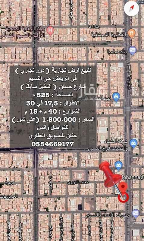 1810880 للبيع ارض تجارية ( دور تجاري ) في الرياض حي النسيم شارع حسان ( النخيل سابقاً ) المساحة : 525 م الاطوال : 17,5 في 30 الشوارع : 40 م + 15 م  العرض مباشر  البيع بسعر المتر  السعر : 1،500،000 (على شور) للتواصل واتس جنان للتسويق العقاري 0554669177