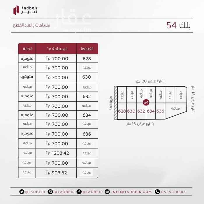 1509642 *المسوق الحصري لبلك ٥٨*  يمكنكم زيارتنا بمركز المبيعات في نفس المخطط (بلك ٢) للتواصل 0570600999