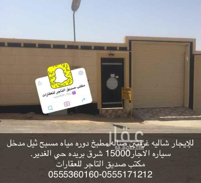 1767326 التفاصيل بالصوره قسم الاجار 0555171212 0555360160