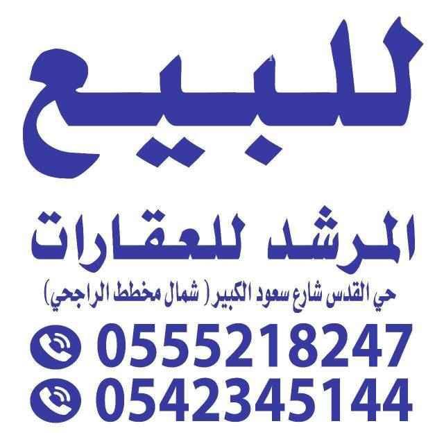 1537566 ارض سكنية  ٣٧٥ م جنوبية  شارع ١٥ و   قريبة من المسجد .للبيع بسعر ٢٣٥٠ شامل الضريبة  .  ٠٥٥٥٢١٨٢٤٧