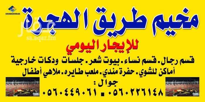 1307119 مخيم للايجار اليومي التواصل علي جوال  ٠٥٦٠٢٢٦١٤٨