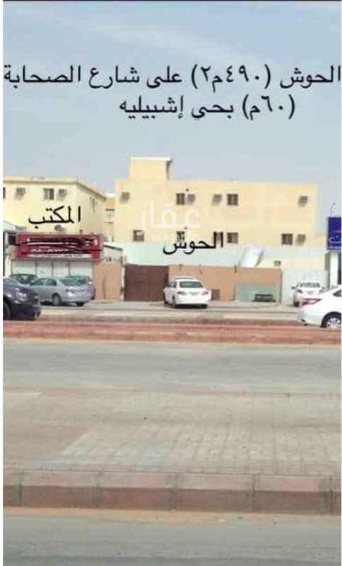 979193 حوش مسور بحي إشبيليه شرق الرياض على شارع الصحابة(٦٠) تجاري به مكتب يصلح لتأجير السيارات  (أغلب المحيطين به مكاتب تأجير سيارات). التأجير لمدة ٣ سنوات قابلة للتمديد قبل نهايتها بقليل وحسب الظروف. للمعاينة مكتب المرشد للعقارات جوال 0555218247 أو 0505323952