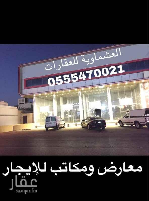 1188486 في اليرموك الغربي طريق الإمام إذا كان الدفع مقدما يكون الإيجار ٣٥٠٠٠ يوجد قبو مواقف سيارات
