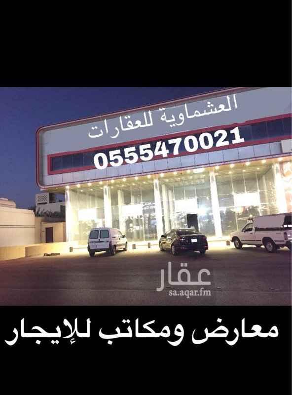 1188495 في اليرموك الغربي طريق الإمام إذا كان الدفع مقدما يكون الإيجار ٢٥٠٠٠ يوجد قبو مواقف للسيارات
