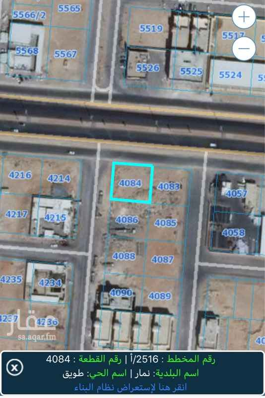 1360059 ارض تجارية شارع نجم الدين عرض٦٠ و٢٠ مقابل مطعم كودو  على السوم