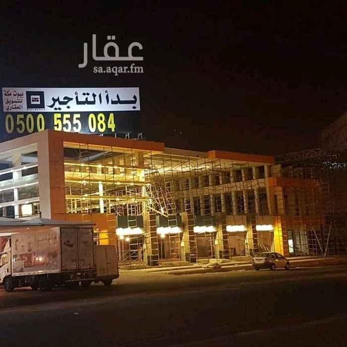 1376500 موقع للاستثمار بمكة المكرمة مطل على طريق مكة جدة السريع بجوار اكسترا للإلكترونيات مخطط الزايدي للشركات و المؤسسات المميزة