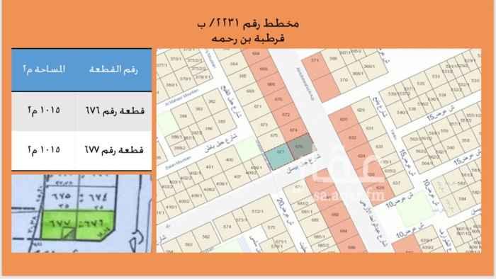 1354476 ارضين تجاري سكني بحي قرطبة بن رحمه ٢٢٣١/ب مساحة القطعة ١٠١٥ م٢ الاراضي على السوم 0555592330
