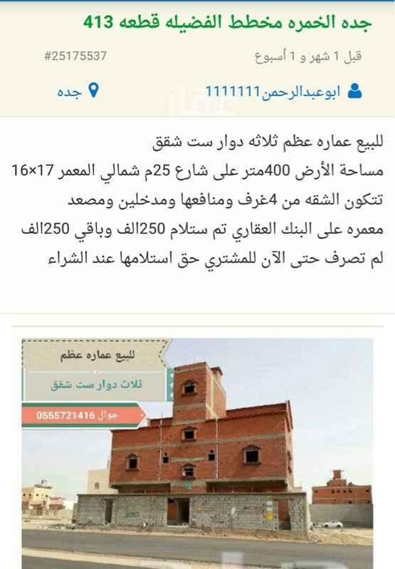 1078966 للبيع عماره جاهزه ثلاثه ادوار ست شقق على البنك العقاري
