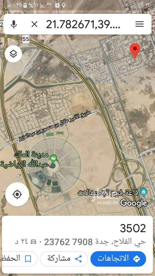 1522565 تبعد عن مسجد الرحمة حوالي ٨٠ م   قريبة من طريق الحرمين ( ٥ دقائق ) تقريبا