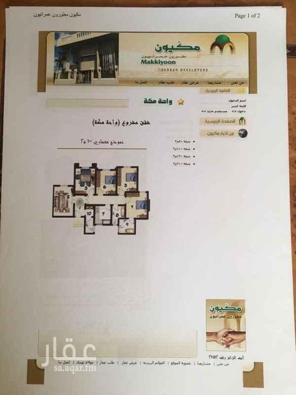 شقة للبيع فى طريق الامير نايف بن عبدالعزيز, الحمراء وأم الجود, مكة صورة 2