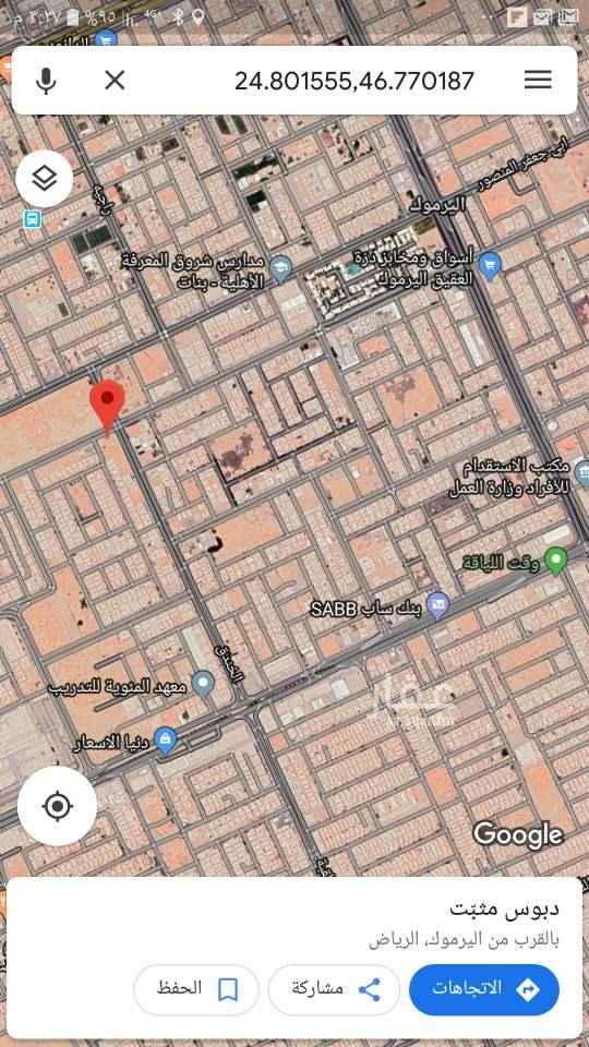 1677892 ارض تجاريه بحي اليرموك رأس بلك ع ثلاثه شوارع شمالي شارع ٣٦ متر شرقي شارع ٣٦ متر غربي شارع ١٠ متر  المساحه ٣،٥٣٥  للاستثمار طويل الأجل  السعر ( ٨٠٠،٠٠٠ )
