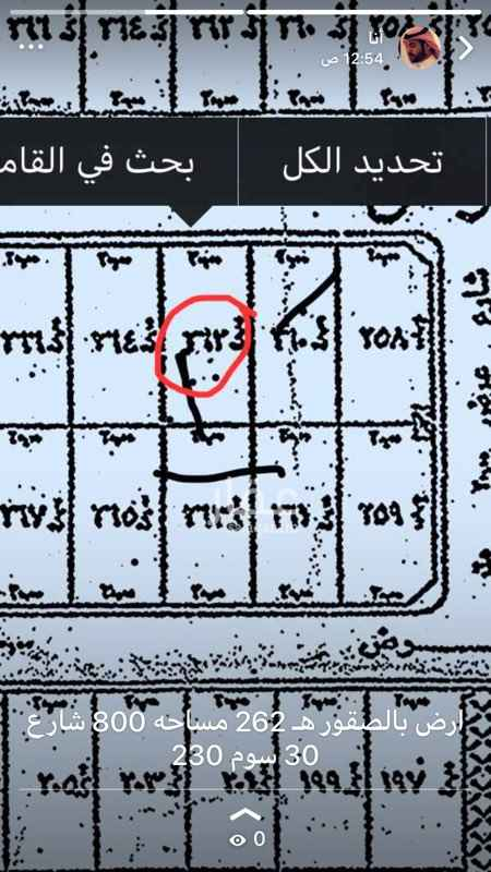1514846 ارض الصقور حرف هاء