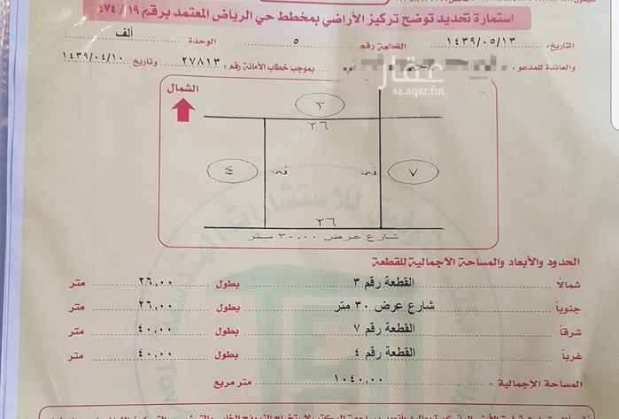 1715629 ارض سكنية بمخطط حي الرياض رقم ٤٧٤/١٩ المساحة ١٠٤٠ م رقم القطعة  ( ٥ ) الوحدة  ( ألف )