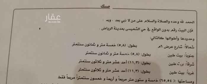 1553055 بيت طين خلف أسواق مكة في حي الشميسي