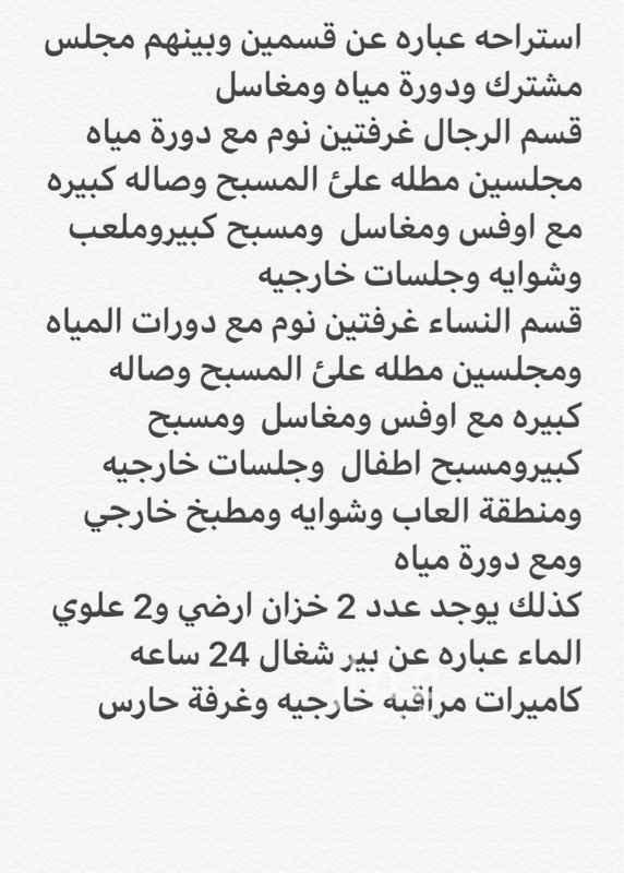 1522500 استراحه راقيه واستثماريه شغل شخصي وموثثه بالكامل موقعها غرب الرياض استراحات ديراب مخطط الثمامه   السوم مليون و200