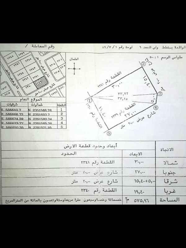 580708 القطعة على شارعين 20 بصك شرعي .. الموقع اللي بالخريطة غير صحيح مرفق بالصور الموقع ..