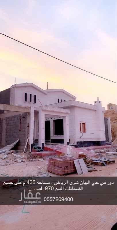1756695 دور في حي البيان شرق الرياض مساحه ٤٣٥ شرقي شارع ٢٠ البيع ٩٧٠ الف على جميع الضمانات