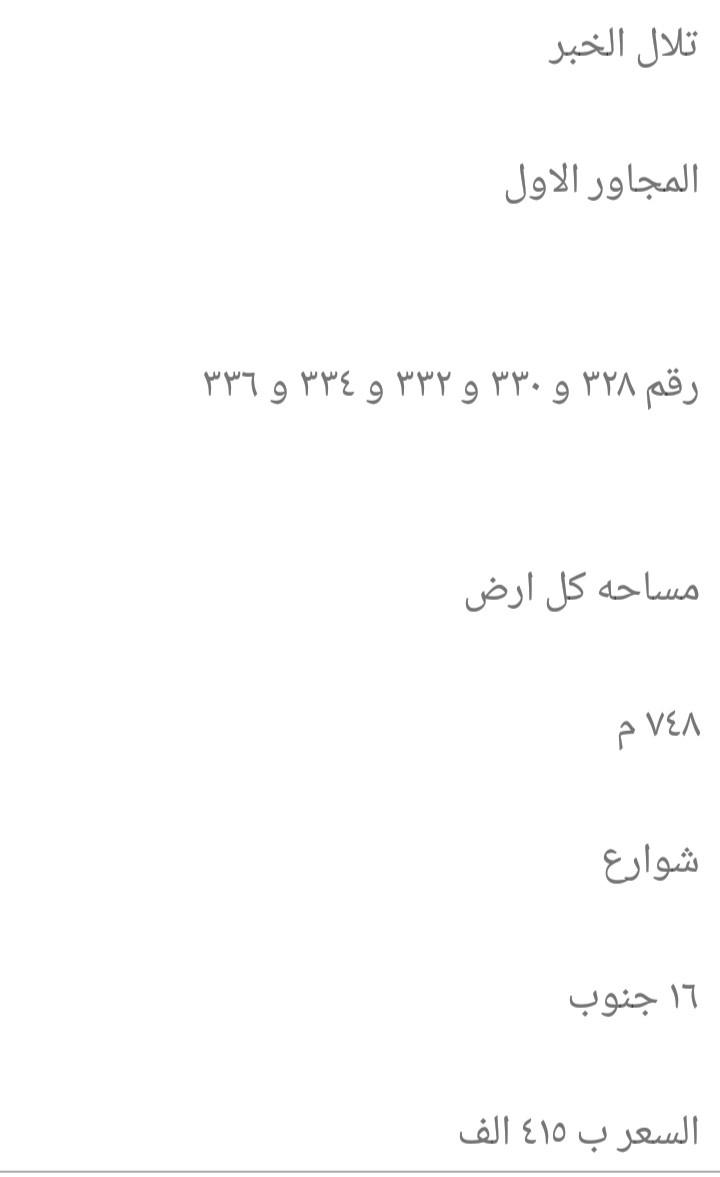 1822410 رقم الأرضي متوفره في صوره الإعلان مباشره من راعي الأرض مخطط تلال الخبر المجاور الأول ⛩️ 519/2 ش خ