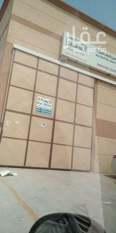 902266 مستودع للايجار مساحة :750م٢ مرخص :تخزين  متوفر ( مكنب-دورة مياه - بوفية مخرج طوارئ)  مرخص وجاهز بالمتطلبات الحكوميه (الدفاع المدني - البلدية - الكهرباء - الماء ) القيمة المطلوبة: 80.000 قابله للتفاوض  الدمام - الخضرية - حي البندرية للاستفسارات 📞0538184999